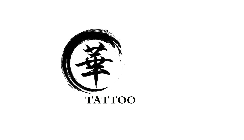华刺青纹身