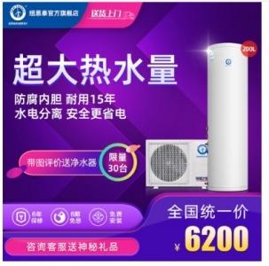 纽恩泰空气能热水器 空气源热泵 能量之星 1.5匹200L银色